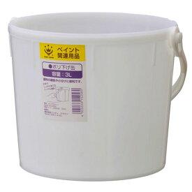 ハンディ・クラウン ポリ下げ缶 3L
