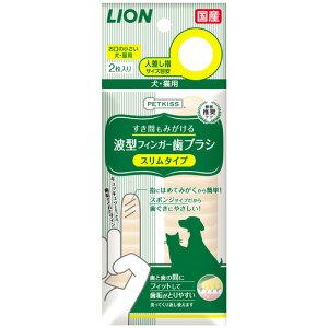ライオン商事 ペットキッス すき間もみがける波型フィンガー歯ブラシ スリムタイプ 2枚