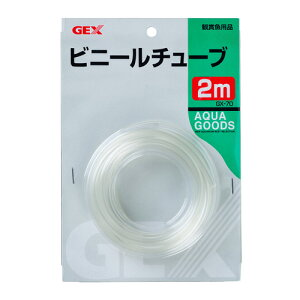 ジェックス GEX GX-70 ビニールチューブ 2m