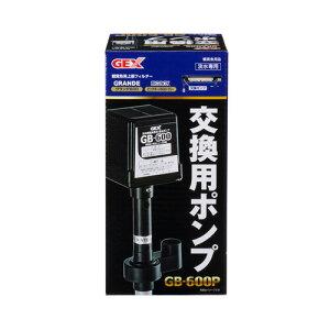 ジェックス GEX 交換用ポンプ GB-600P