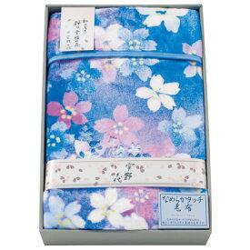 【送料無料】田村駒 宇野千代 なめらかタッチ毛布 ブルー UCBK-505