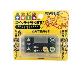 ソーゴ 電動アシスト自転車専用 スイッチカバー 6.8×3.9×2.1cm SG-02