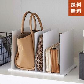 【送料無料】山崎実業 バッグ収納スタンド スマート 2個組 ホワイト 4956☆★
