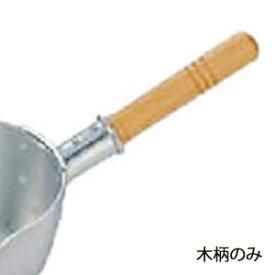 中尾アルミ製作所 キング 雪平鍋用 木柄 ネジ付 中 19.5〜22.5cm用
