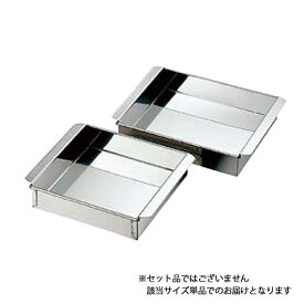 【送料無料】18-8業務用玉子豆腐器東 33cm
