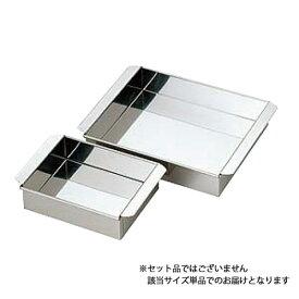 18-8業務用玉子豆腐器西 24cm