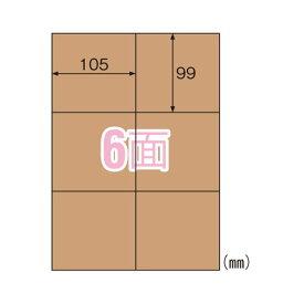 ヒサゴ クラフト紙ラベル ダークブラウン 6面 OPD3024