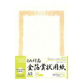 オキナ OA対応金箔賞状用紙 A3 横書き 5枚入 SGA3Y