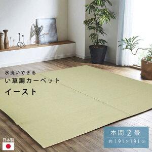 【B】洗える PPカーペット