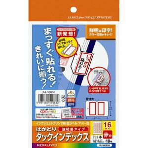 コクヨ IJP用紙インデックス はがき 小 赤 KJ-6065R
