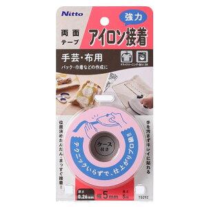 ニトムズ アイロン接着両面テープ 5mm×5m T0292
