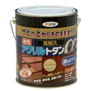 アサヒペン 油性高耐久アクリルトタンα 1.6kg ニュークリーム