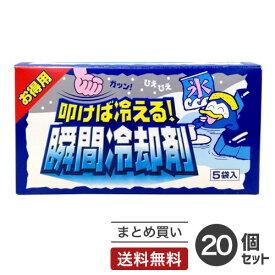 【送料無料】あす楽 まとめ買い 扶桑化学 叩けば冷える 瞬間冷却剤 5袋入 20個セット 熱中症対策グッズ 熱対策 冷感 保冷 冷却 涼しい クール