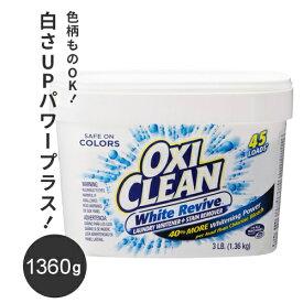 オキシクリーン ホワイトリバイブ粉末タイプ 【オキシ漬け 漂白 白い 黄ばみ 洗濯上手】