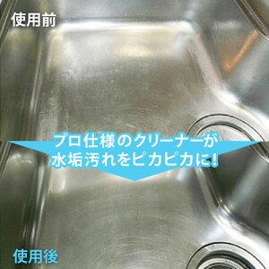 おそうじプロのキレイシリーズシンクコーティング剤7939000