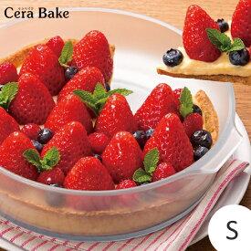 あす楽 石塚硝子 セラベイク Cera Bake ラウンドディッシュ S K-9429 耐熱ガラス こびりつきにくい 電子レンジ オーブンレンジ オーブントースター