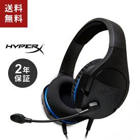 【あす楽】【送料無料】Kingston キングストン HyperX Cloud Stinger Core ゲーミングヘッドセット for PS4 HX-HSCSC-BK