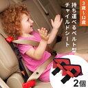 【あす楽】【送料無料】新スマートキッズベルト B1092 ポーチ付 2個セット【メテオAPAC正規品 軽量 携帯 幼児用 シー…