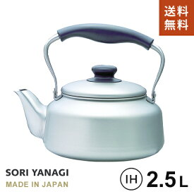 【あす楽】【送料無料】柳宗理 ステンレス ケトル 2.5L IH対応 つや消し 日本製 やかん やなぎそうり sori yanagi ティー コーヒー お茶 18-8ステンレス