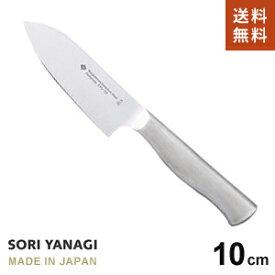 【送料無料】あす楽 柳宗理 キッチンナイフ 10cm 包丁 料理道具 小さい きっちん キッチン おしゃれ ナイフ ステンレス デザイナー