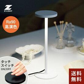 【送料無料】山田照明 Zライト LEDデスクライト ホワイト ZR-1W Ra90 ムータッチ デスクライト学習机 おしゃれ 目に優しい LED 高演色 写真 白熱60W相当