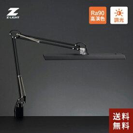 【あす楽】【送料無料】山田照明 Zライト LEDデスクライト ブラック Z-10R B Ra90 昼白色 デスクライト学習机 おしゃれ 目に優しい LED 高演色 写真 白熱150W相当