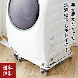 【あす楽】【送料無料】平安伸銅工業 角パイプ洗濯機台 ホワイト DSW-151 洗濯機 置き台 洗濯機台 キャスター付き