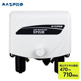 【あす楽】【送料無料】マスプロ電工 UHFブースター EP2UB UHF増幅(45・35・25dB)切換 家庭用 UB35後継品 UB45SS簡易パッケージ版