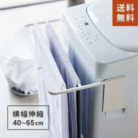 山崎実業 マグネット伸縮洗濯機バスタオルハンガー プレート ホワイト 4875