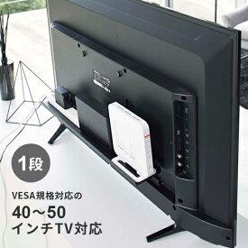 山崎実業 テレビ裏ラック スマート ワイド60 ブラック 4889