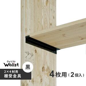 DIY 棚 壁 柱 棚受金具 4枚用 黒 356mm 2枚入 2×4棚受金具 ツーバイフォー棚受金具 Walist ウォリスト