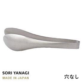【あす楽】柳宗理 ステンレス トング 穴なし 全長22cm 日本製 やなぎそうり sori yanagi キッチンツール うどん パスタ 食洗器OK 18-8ステンレス