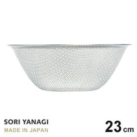 あす楽 柳宗理 ざる パンチングストレーナー 23cm ステンレス 日本製 水切り やなぎそうり sori yanagi 18-8ステンレス サイズ φ23.8 x H8.6cm