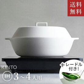【あす楽】【送料無料】【水切りレードルプレゼント中】KINTO キントー KAKOMI IH土鍋 2.5L ホワイト 25192