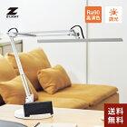 【あす楽】【送料無料】山田照明 Zライト LEDデスクライト卓上タイプ ホワイト Z-10D W Ra90 昼白色 デスクライト学習机 おしゃれ 目に優しい