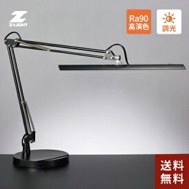 【あす楽】【送料無料】山田照明 Zライト LEDデスクライト卓上タイプ ブラック Z-10D B Ra90 昼白色 デスクライト学習机 おしゃれ 目に優しい