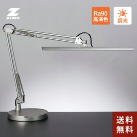 【あす楽】【送料無料】山田照明 Zライト LEDデスクライト卓上タイプ シルバー Z-10D SL Ra90 昼白色 デスクライト学習机 おしゃれ 目に優しい