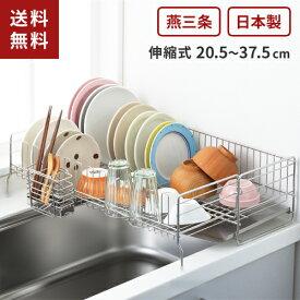 【あす楽】【送料無料】日本製 水切りかご ステンレス 大容量 伸縮 水切りラック 食器 水切り シンク横 伸縮 燕三条 おしゃれ