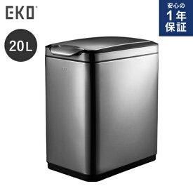 【送料無料】【メーカー直送】EKO ティナ タッチビン 20L ガンメタリック EK9177BS-20L