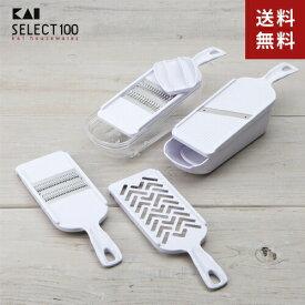 【送料無料】あす楽 貝印 SELECT 100 調理器セット スライサー セット おろし器 千切り DH3027