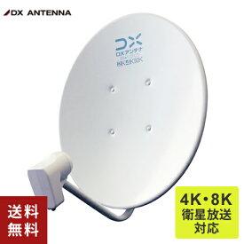 【あす楽】【送料無料】DXアンテナ 4K・8K対応 45形BS・110度CSアンテナ BC45AS アンテナ 4K8K アンテナ単体(取付金具・ケーブルなし)