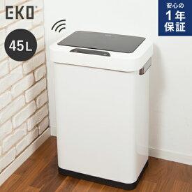 【あす楽】【送料無料】【一年保証】EKO自動開封センサーゴミ箱 EK9262P-45L-WH ホワイト ダストボックス 45リットル 衛生的 おしゃれ スリム 自動 ふた付き