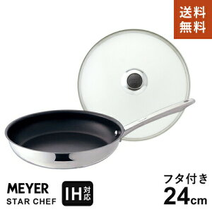 【あす楽】【送料無料】マイヤー MEYER フライパンセット24cm+ガラス蓋付 MSC3-P24+MN-GF24 フライパン 蓋 IH対応 おすすめ 人気 長持ち 焦げ付かない