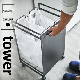 【送料無料】山崎実業 目隠し分別ダストワゴン タワー 2分別 ブラック 4331