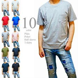 Tシャツ メンズ 半袖 無地 ポケット付き クルーネック 丸首 シンプル メール便 送料無料