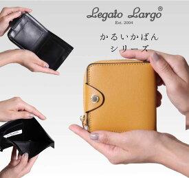 う す い サ イ フ レガートラルゴ Legato Largo 2つ折り財布 ミニ財布 二ツ折り ミニウォレット コンパクト 小さい財布 カード入れ 小銭入れ かるいかばん LJ-P0111 正規品 うすいさいふ 母の日