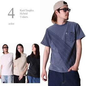 Tシャツ メンズ レディス 半袖 男女兼用 ケーブルニット ニット切り替え デニムポケット 洗い加工 丸首