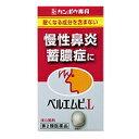【第2類医薬品】ベルエムピL錠192錠※※ ランキングお取り寄せ