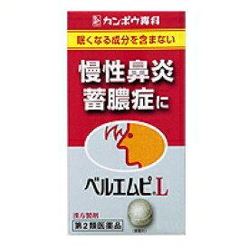 【第2類医薬品】ベルエムピL錠192錠※※
