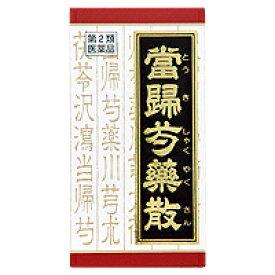 【第2類医薬品】クラシエ当帰芍薬散錠 180錠※※